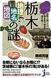 栃木「地理・地名・地図」の謎 (じっぴコンパクト新書)