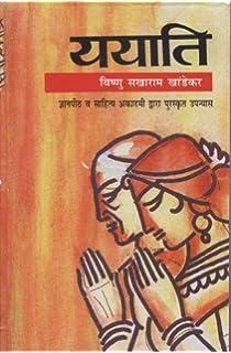 Mrityunjay Book By Shivaji Sawant In Hindi Pdf