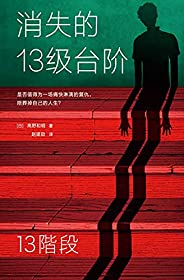 消失的13级台阶 (Chinese Edition)