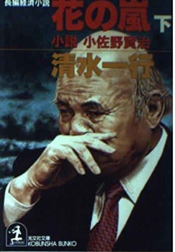花の嵐―小説小佐野賢治〈下〉 感想 清水 一行 - 読書メーター