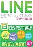 LINE Perfect GuideBook 2014年改訂版