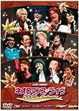 ライブビデオ ネオロマンス▼ライヴ2006Autumn [DVD]