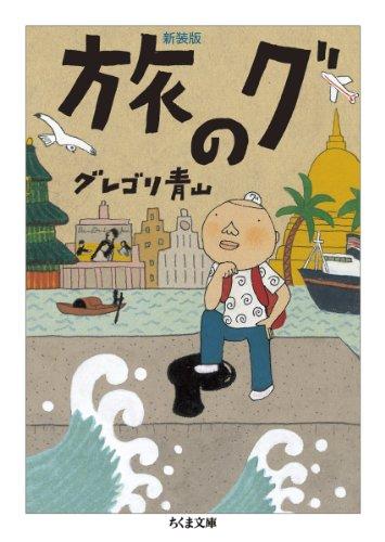 新装版 旅のグ (ちくま文庫)