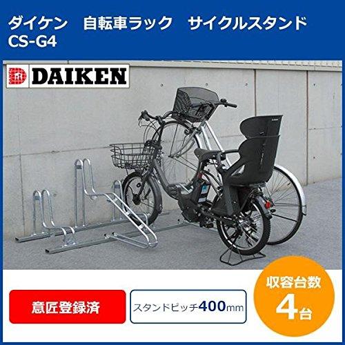 ダイケン 自転車ラック サイクルスタンド CS-G4 4台用 B077CZ22TX