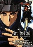 Arc The Lad Vol.3 [DVD]