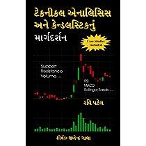 Technical Analysis Ane Candlesticks Nu Margdarshan - Guide to Technical Analysis & Candlesticks Gujarati