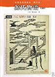 The Tale of Genji (3 volumes) (Chinese Edition)