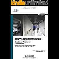 数据中心虚拟化技术权威指南 (思科数据中心系列)