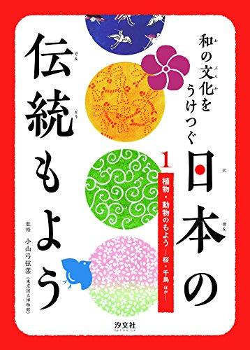 和の文化をうけつぐ日本の伝統もよう〈1〉植物・動物のもよう―桜・千鳥ほか