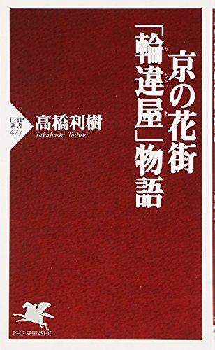 京の花街「輪違屋」物語 (PHP新書)