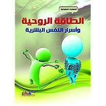 الطاقة الروحية و أسرار النفس البشرية (Arabic Edition)