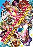UCHI-LIVE, SOTO-LIVE!! [DVD]
