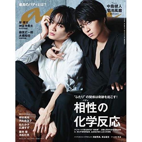 an・an 2019年 9/4号 表紙画像