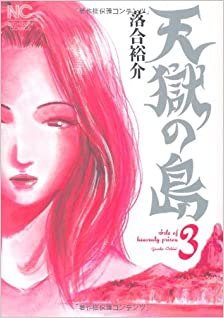天獄の島 第01-03巻 [Tengoku no Shima vol 01-03]