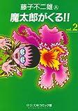 魔太郎がくる!! (2) (中公文庫―コミック版)