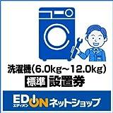 EDIONネットショップ専用【洗濯機(6.0kg~12.0kg)】(標準)設置※弊社商品との同時購入が必須です。設置券のみの注文は承れません。