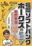 福岡ソフトバンクホークスのヒミツ ~若鷹軍団の「あるある」100ヵ条! ~