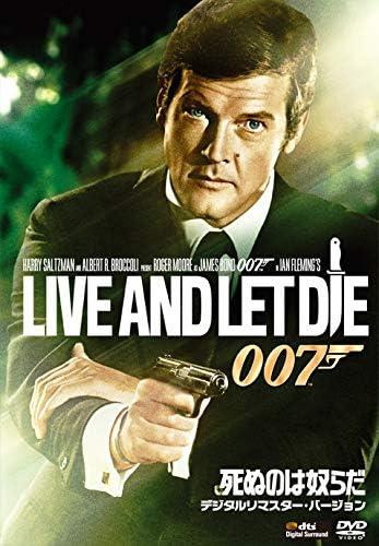 007 死ぬのは奴らだ(1973年)