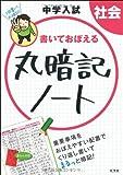 中学入試 丸暗記ノート 社会