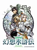 Genso Suikoden III [Japan Import]