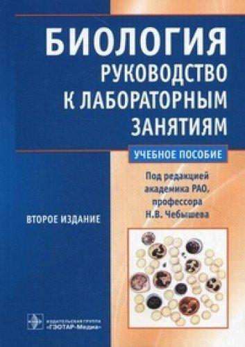 Download Biologiya. Rukovodstvo k laboratornym zanyatiyam. Uchebnoe posobie. Grif MO RF pdf epub
