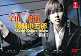 Kindaichi Kosuke vs Akechi Kogoro Futatabi Return SP 2 (Japanese Movie with English, All Region DVD Version)