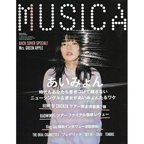 MUSICA 2019年10月号 表紙画像