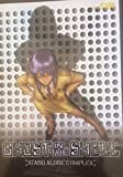 Ghost In the Shell: Stand Alone Complex, Vol. 05