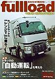 ベストカーのトラックマガジン fullload VOL.20 (別冊ベストカー)