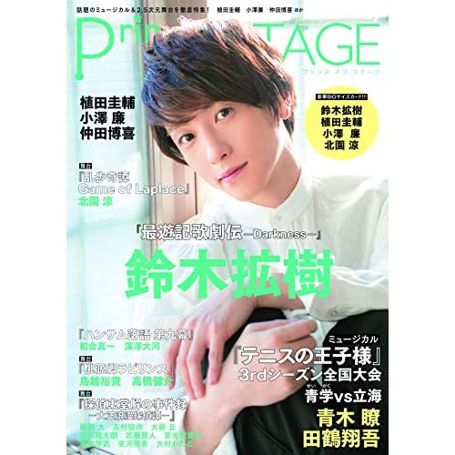 Prince of STAGE Vol.7 表紙画像