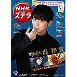 NHK ステラ 2020年 12/11号