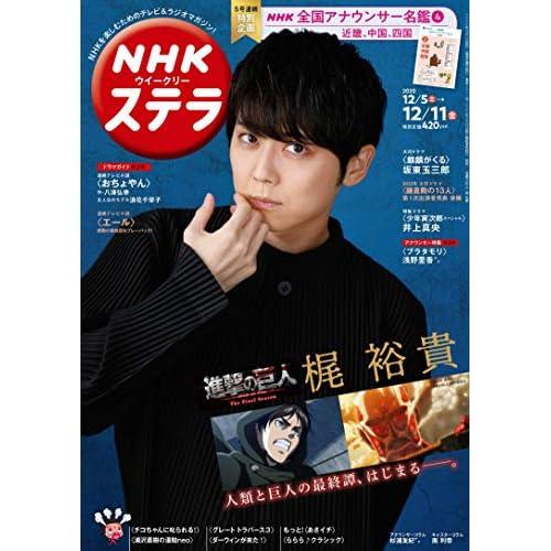 NHK ステラ 2020年 12/11号 表紙画像