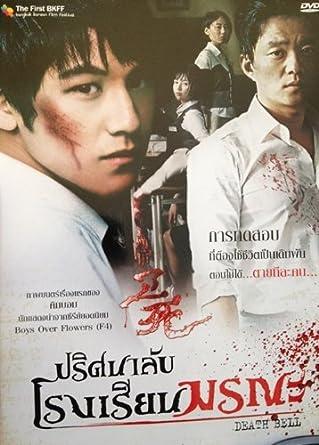 Death Bell Gosa Korean Movie Dvd With English Sub By Kim Bum