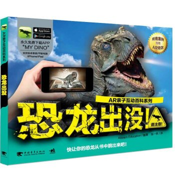 Read Online AR series of parent-child interaction Encyclopedia: Dinosaurs haunt!(Chinese Edition) pdf epub