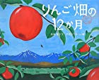 りんご畑の12か月 (講談社の創作絵本)