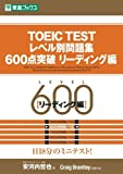 TOEIC TESTレベル別問題集600点突破 リーディング編 (東進ブックス)