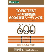 600 point breakthrough leading hen TOEIC TEST level different matter Collection (eastward Books) (2011) ISBN:...