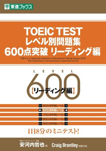 600 point breakthrough leading hen TOEIC TEST level different matter Collection (eastward Books) (2011) ISBN: 4890855149 [Japanese Import]