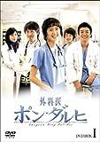 [DVD]外科医ポン・ダルヒ BOX-I