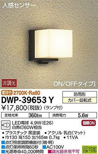 大光電機(DAIKO) LED人感センサー付アウトドアライト (ランプ付) LED電球 4.9W(E26) 電球色 2700K DWP-39653Y B00YGI17N6