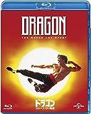 ドラゴン/ブルース・リー物語 [Blu-ray]