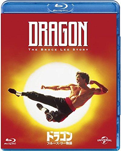 Dragon/Bruce Lee Story [Blu-ray]