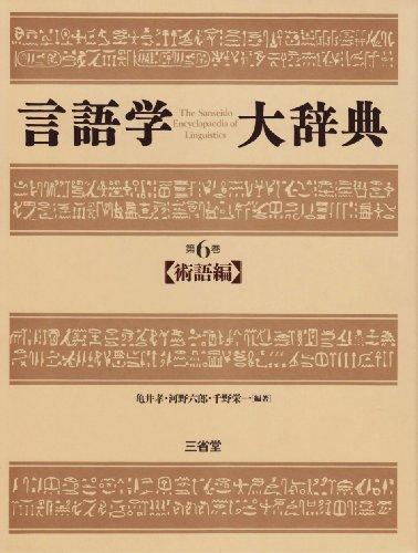 言語学大辞典〈第6巻〉術語編