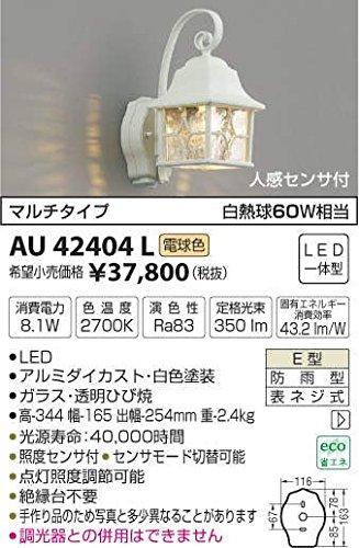 AU42404L 電球色LED人感センサ付アウトドアポーチ灯 B01GCAWMVQ 16080