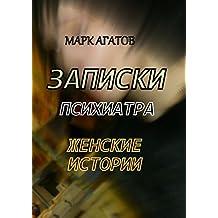 Записки психиатра: Женские истории (Russian Edition)
