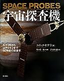img - for Uchu   tansaki : runa ichigo   kara hayabusa tsu   made goju  nenkan no tansashi book / textbook / text book