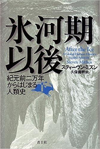 氷河期以後 (下) -紀元前二万年...