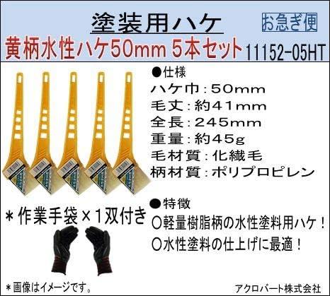 黄柄ニス用ハケ50mm巾 5本セット(作業手袋付き)お急ぎ便