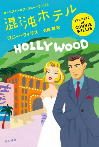 混沌【カオス】ホテル (ザ・ベスト・オブ・コニー・ウィリス)