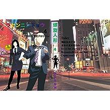 Spiral Doll: Utilitarian Terrorism (Japanese Edition)